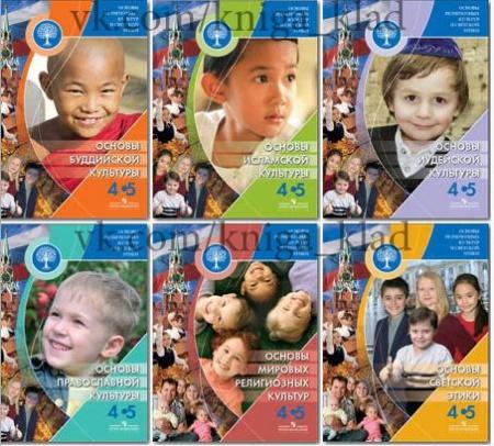 Книга Учебники по новому курсу «Основы религиозных культур и светской этики», введенному с 1 сентября 2012 года.
