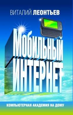 Леонтьев Виталий Мобильный интернет