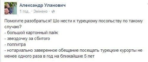 турция посольство сбили самолет