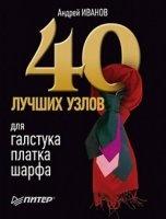 Андрей Иванов - 40 лучших узлов для галстука, платка, шарфа  (2010)