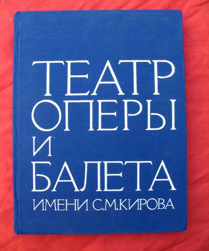 kirov-theatre.jpg
