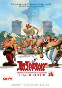 Астерикс: Земля Богов / Asterix: Le domaine des dieux (2014/BDRip/HDRip/3D)