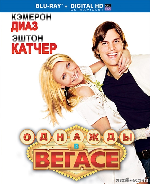 Однажды в Вегасе / What Happens in Vegas (2008/BDRip/HDRip)