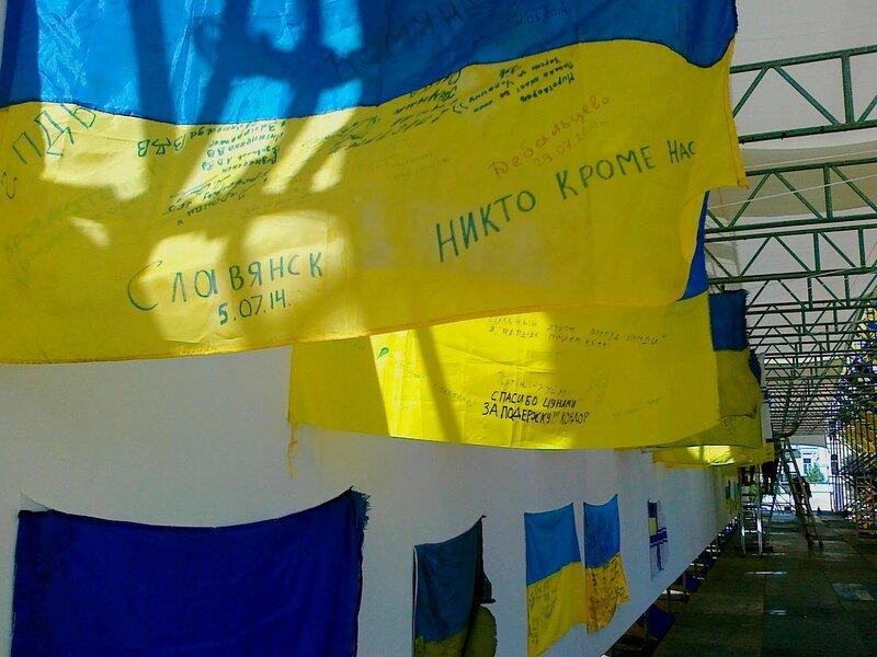 Флаги с передовой