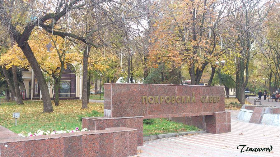 Покровский-сквер-3.jpg