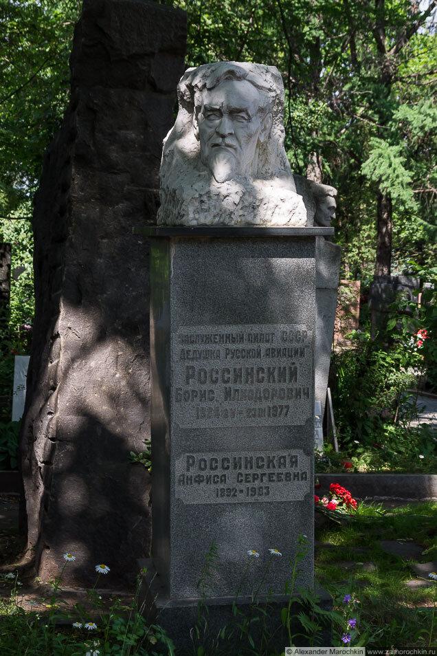 Могила Бориса Россинского на Новодевичьем кладбище