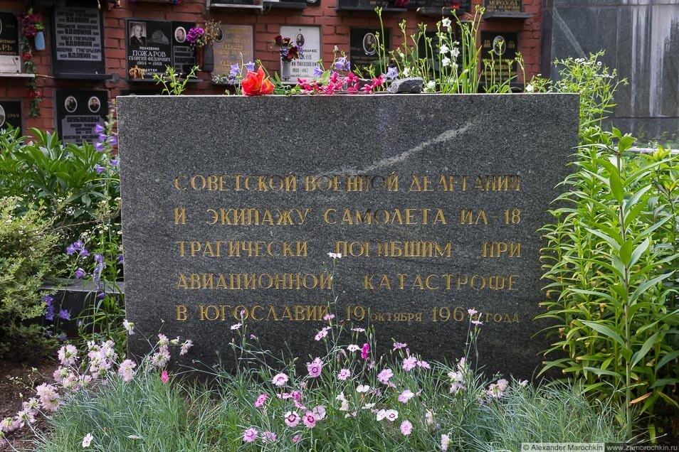 Могила советской военной делегации и экипажа Ил-18 на Новодевичьем кладбище