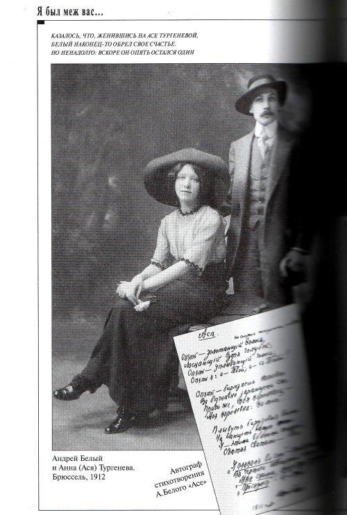 Anna Turgeneva i Andrey Beliy