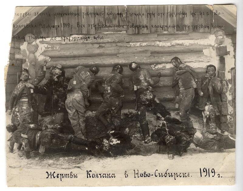 Жертвы Колчака в Новосибирске, 1919 г.