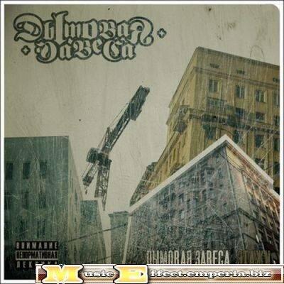 Дымовая Завеса - Этажи [2006]