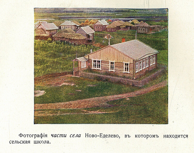 Школа в Ново-Еделево3.jpg