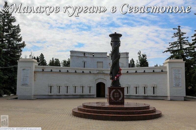 «Малахов курган» в Севастополе.jpg