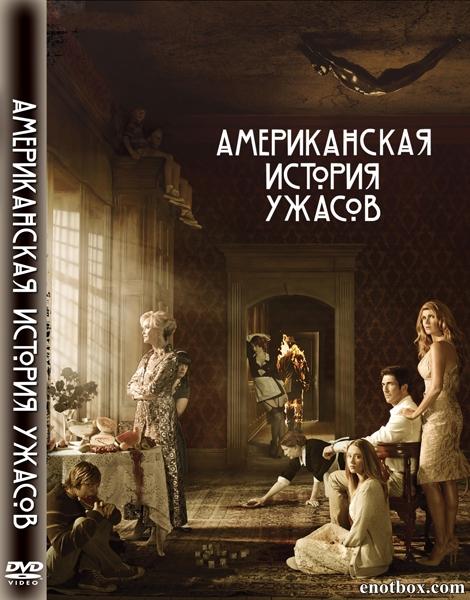 Американская история ужасов (1-7 сезоны) / American Horror Story (2011-2017/WEB-DL 720p/1080p) [Кубик в Кубе]