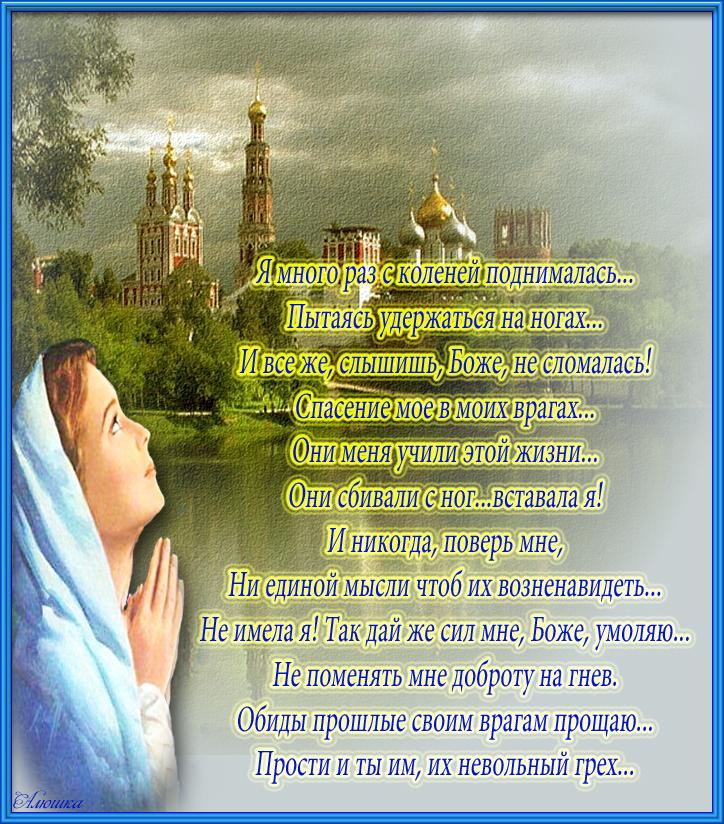 Стихи и картинки с молитвой