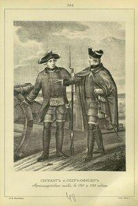 344. СЕРЖАНТ и ОБЕР-ОФИЦЕР Артиллерийского полка, в 1757 и 1758 годах.