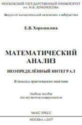 Книга Математический анализ, Неопределенный интеграл, Хорошилова Е.В., 2007