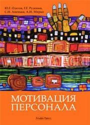 Книга Мотивация персонала, Практические задания, Одегов Ю.Г., Руденко Г.Г., Апенько С.Н., 2010