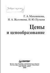 Книга Цены и ценообразование, Маховикова Г.А., Желтякова И.А., Пузыня Н.Ю., 2009