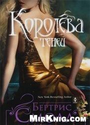 Книга Королева теней