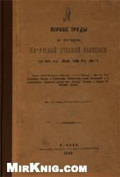 Книга Первые труды по изучению начальной русской летописи