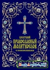 Книга Краткий православный молитвослов с пояснениями