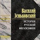 Книга История русской философии (4cd) аудиокниги mp3