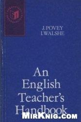 Книга An English Teacher's Handbook of Educational Terms. Пособие по педагогической терминологии