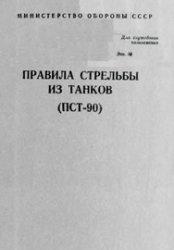 Книга Правила стрельбы из танков (ПСТ-90)