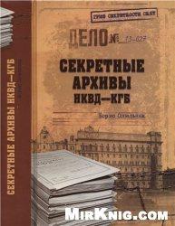 Книга Секретные архивы НКВД-КГБ
