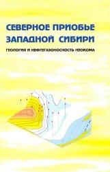 Книга Северное Приобье Западной Сибири. Геология и нефтегазоносность неокома (системно-литмологический подход)