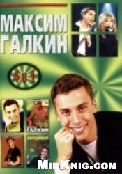 Книга Максим Галкин. Пародии