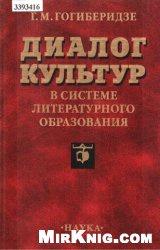 Книга Диалог культур в системе литературного образования