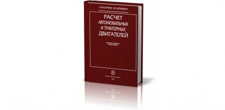 Книга «Расчет автомобильных и тракторных двигателей» (2008). Книга содержит сведения и систематизированную методику расчетов современ