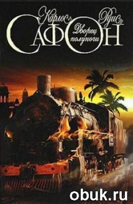 Книга Карлос Руис Сафон - Дворец Полуночи (Аудиокнига)