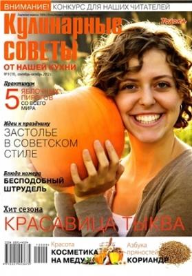 Книга Кулинарные советы от Нашей кухни № 9 2012