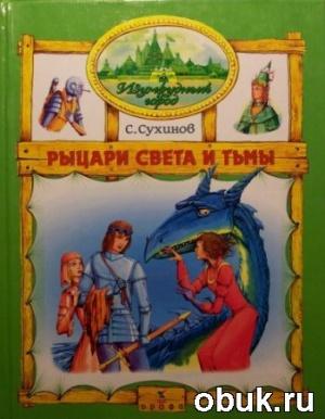 Сухинов Сергей - Изумрудный Город. Рыцари Света и Тьмы. Книга десятая