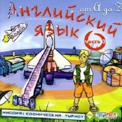 Книга Английский язык от А до Z. Часть 3. Миссия. Космический турист. 8-9 класс