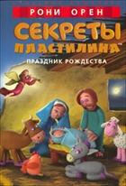 Книга Секреты пластилина. Праздник Рождества