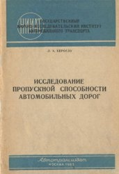 Книга Исследование пропускной способности автомобильных дорог