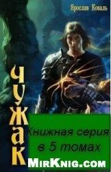 Книга Чужак. Книжная серия в 5 томах