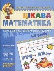 Книга Цікава математика. Базовий рівень. 4-6 років