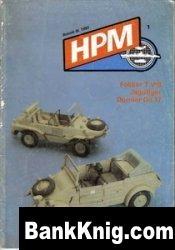 Журнал HPM №1 1993 pdf 21,77Мб