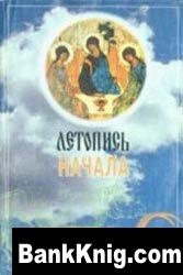Книга Летопись Начала rtf, fb2 1,1Мб