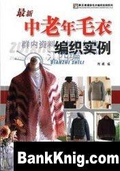 Журнал Shougongfang 2008 Zuixin Maoyi  Bianzhi Shili Xilie djvu в архиве rar (+3%) 14Мб