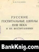 Книга Русские госпитальные школы XVIII века и их воспитанники djvu 6,39Мб
