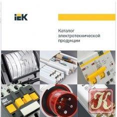 Книга Продукция ИЕК - Каталог электротехнической продукции