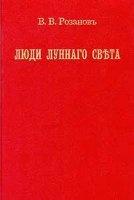 Книга Люди лунного света. Метафизика христианства pdf 3,6Мб