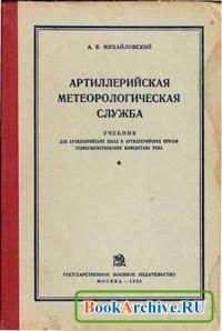 Книга Артиллерийская метеорологическая служба.