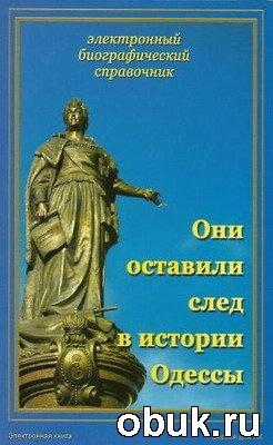 Книга Они оставили след в истории Одессы