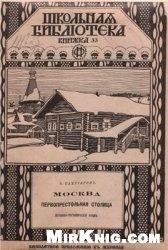 Книга Москва - первопрестольная столица